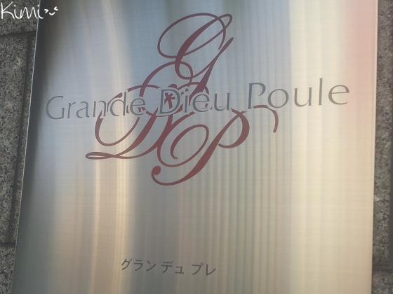 Grande Dieu Poule, Osaka