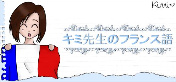 Kimi no Furansugo